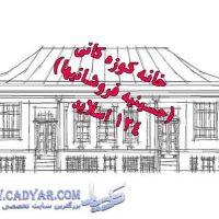 کاملترین پاورپوینت مرمت خانه کوزه کنانی مشهد