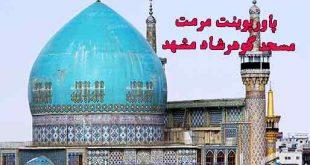 پاورپوینت مسجد گوهرشاد مشهد