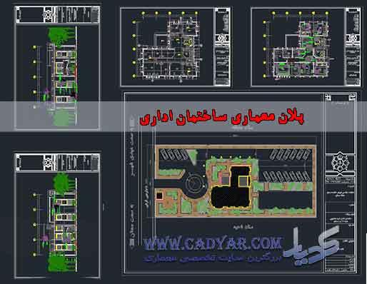 پلان معماری ساختمان اداری