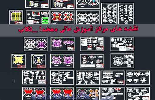 نقشه های مرکز آموزش عالی دهخدا _تکاب
