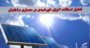 تحلیل استفاده انرژی خورشیدی در معماری ساختمان