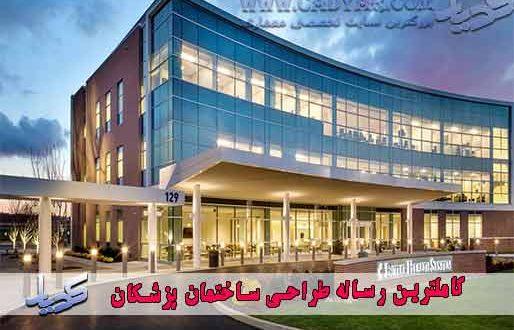کاملترین رساله طراحی ساختمان پزشکان