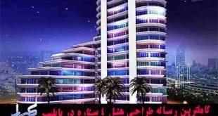 کاملترین رساله طراحی هتل 4 ستاره در بابلسر