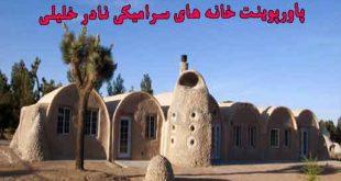 پاورپوینت خانه های سرامیکی نادر خلیلی