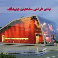 مبانی طراحی ساختمان نمایشگاه