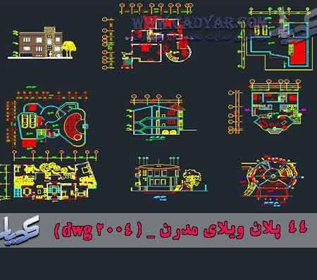 44 پلان ویلای مدرن _ (2004 dwg )