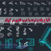 بیش از 500 نمونه انواع پله , نرده و درب فلزی در اتوکد(2004 dwg)