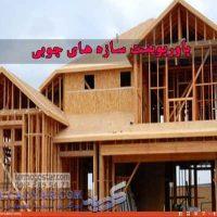 تحلیل سازه های چوبی