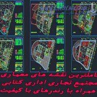 نقشه های معماری مجتمع تجاری اداری کتابی همراه با رندر