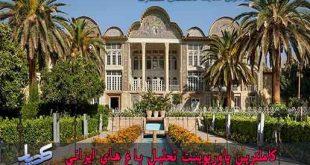 کاملترین پاورپوینت تحلیل باغ های ایرانی