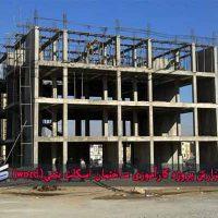 نمونه گزارش پروژه کارآموزی ساختمان اسکلت بتنی(word)