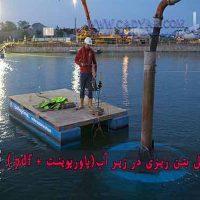 تحلیل بتن ریزی در زیر آب(پاورپوینت + pdf )
