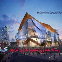 رساله معماری مجتمع تجاری تفریحی