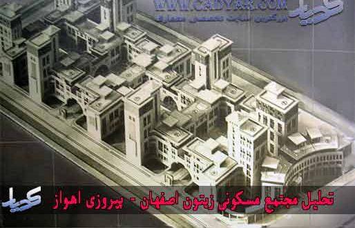 تحلیل مجتمع مسکونی زیتون اصفهان - پیروزی اهواز
