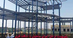 گزارش نظارت و اجرای ساختمانهای اسکلت فلزی