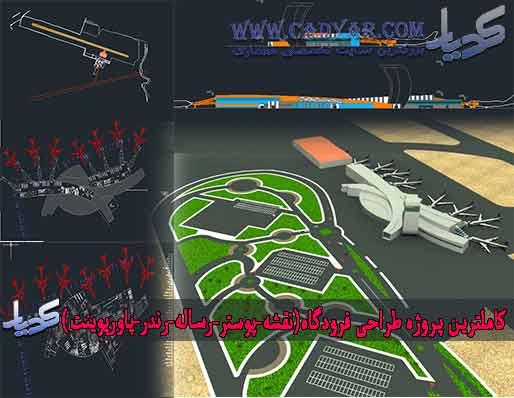 کاملترین پروژه طراحی فرودگاه(نقشه-پوستر-رساله-رندر-پاورپوینت)