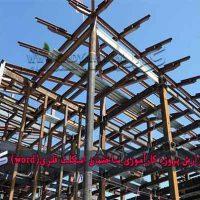 نمونه گزارش پروژه کارآموزی ساختمان اسکلت فلزی(word)