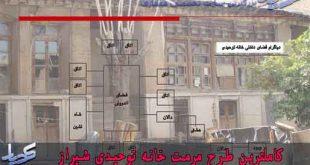 کاملترین پروژه مرمت خانه توحیدی شیراز
