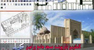 کاملترین پاورپوینت مرمت مسجد جامع ورامین