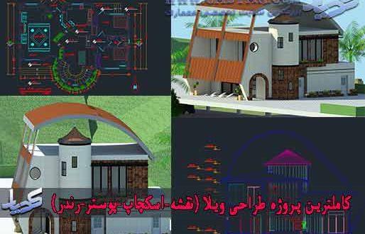 کاملترین پروژه طراحی ویلا دوبلکس (نقشه-اسکچاپ-پوستر-رندر)