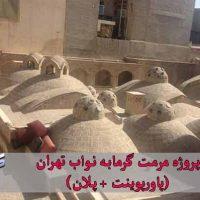 پروژه مرمت گرمابه نواب تهران (پاورپوینت+ پلان)