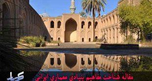 مقاله شناخت مفاهیم بنیادی معماری ایرانی