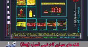نقشه های معماری کاخ شمس العماره (dwg)