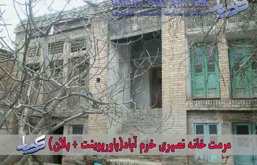مرمت خانه نصیری خرم آباد(پاورپوینت + پلان)