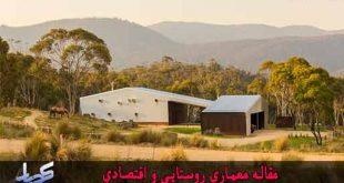 معماري-روستايي-و-اقتصادي