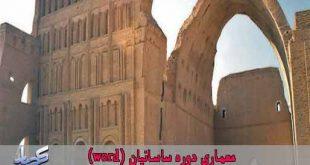 معماری دوره ساسانیان (word)