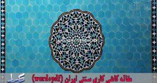 مقاله کاشی کاری سنتی ایران (word+pdf)