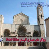 ویژگی های معماری کلیسای Saint Gilles