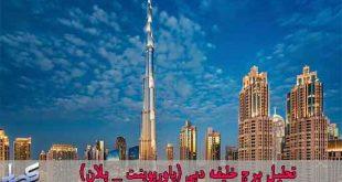 تحلیل برج خلیفه دبی (پاورپوینت _ پلان)
