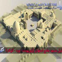 تحلیل مسجد جامع اصفهان (پاورپوینت -ورد - اتوکد)