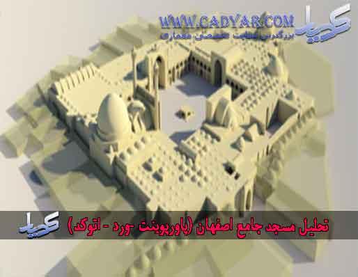 تحلیل مسجد جامع اصفهان (پاورپوینت -ورد – اتوکد)
