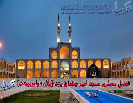تحلیل معماری مسجد امیر چخماق یزد (پلان+ پاورپوینت)
