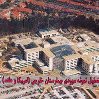 تحلیل نمونه موردی بیمارستان خارجی (امریکا و هلند)
