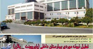 تحلیل نمونه موردی بیمارستان داخلی (پاورپوینت _ پلان)