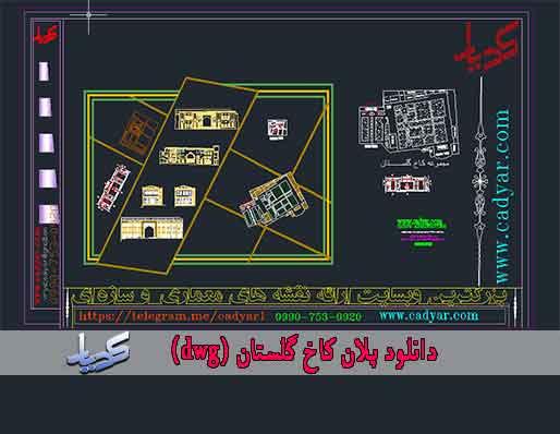 دانلود پلان کاخ گلستان dwg