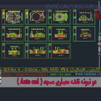 دو نمونه نقشه معماری مسجد ( Auto cad )