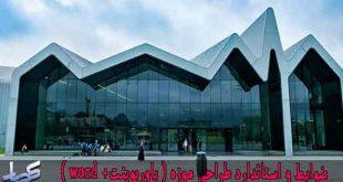 ضوابط و استاندارد طراحی موزه ( پاورپوینت+ word )