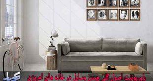 مقاله اصول کلی چیدن وسایل در خانه های امروزی
