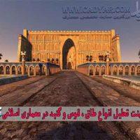 پاورپوینت تحلیل انواع طاق، قوس و گنبد در معماری اسلامی
