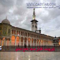پاورپوینت تحلیل مسجد جامع دمشق