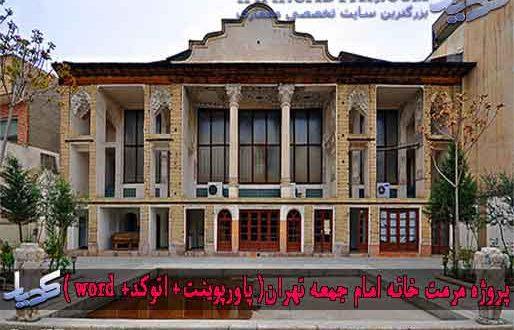 پروژه مرمت خانه امام جمعه تهران( پاورپوینت+ اتوکد+ word )