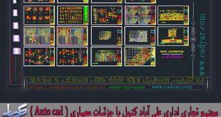 پلان مجتمع تجاری اداری علی آباد کتول با جزئیات معماری ( Auto cad )