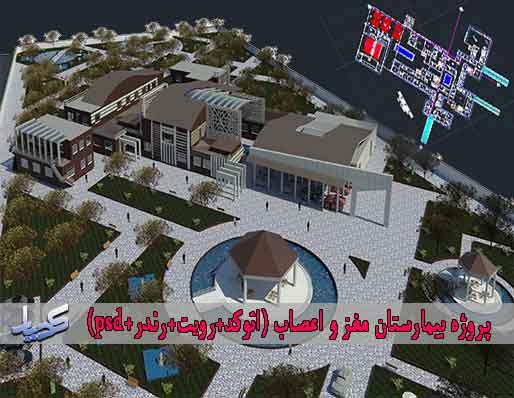 کاملترین-پروژه-بیمارستان-مغز-و-اعثاب(انوکد+رویت+رندر+psd)