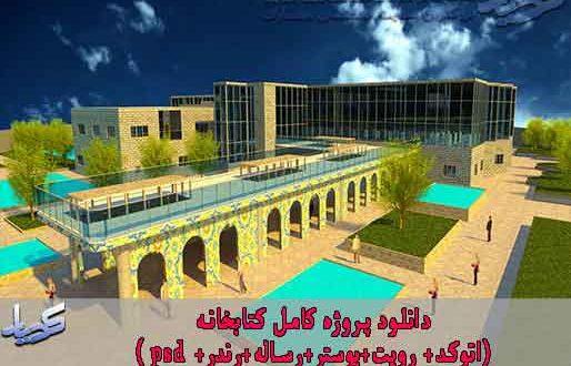 کاملترین پروژه معماری کتابخانه