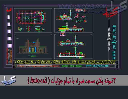 ۳ نمونه پلان مسجد همراه با تمام جزئیات ( Auto cad )