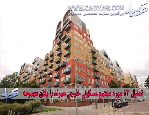 تحلیل ۱۲ مورد مجتمع مسکونی خارجی همراه با پلان مجموعه